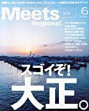 Meets Regional 2015年 06 月号 [雑誌]