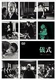 儀式 [DVD]