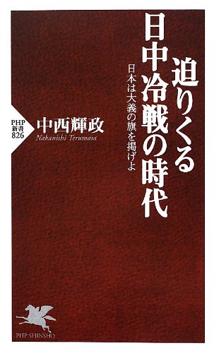 迫りくる日中冷戦の時代 日本は大義の旗を揚げよ (PHP新書)
