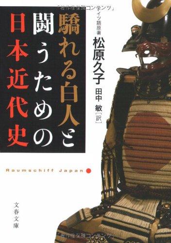 驕れる白人と闘うための日本近代史 (文春文庫)の詳細を見る