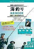 基礎と上達がまるわかり! 海釣り 完全BOOK 仕掛け・釣り方 最強のコツ (コツがわかる本)