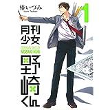 Amazon.co.jp: 月刊少女野崎くん 1巻 (デジタル版ガンガンコミックスONLINE) 電子書籍: 椿いづみ: Kindleストア
