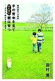 田村亮のパパ日記 子の背中を見てまだまだ親は育つ