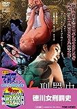 徳川女刑罰史【DVD】