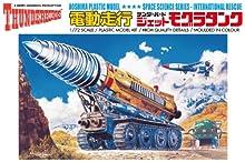 1/72 サンダーバードシリーズ No.03 電動ジェットモグラ