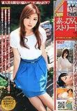 素っぴんストリート 2012年 10月号 [雑誌]