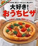 大好き!おうちピザ―手作りすれば楽しい!おいしい!安上がり! (主婦の友生活シリーズ)