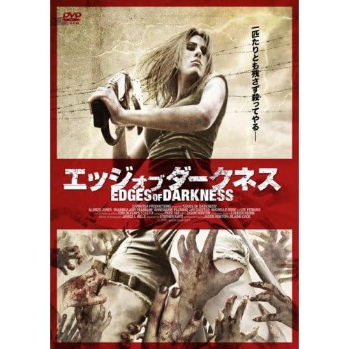 エッジ・オブ・ダークネス [DVD]