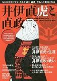 井伊直虎と直政 (三才ムックvol.910)