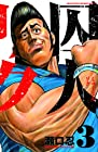 囚人リク 第3巻 2011年10月07日発売
