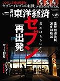 週刊東洋経済 2016年5/28号 [雑誌](セブン再出発)