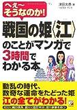 戦国の姫<江>のことがマンガで3時間でわかる本 (アスカビジネス)