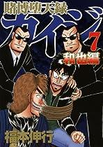賭博堕天録カイジ 和也編(7) (ヤングマガジンコミックス)