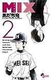MIX 2 (ゲッサン少年サンデーコミックス)