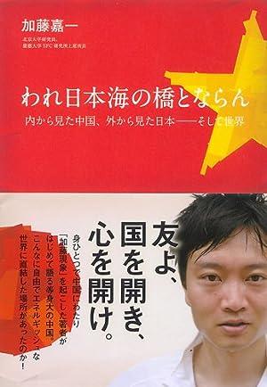 われ日本海の橋とならん 加藤 嘉一 (著)