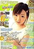エキサイティング DVD 2007年 08月号 [雑誌]