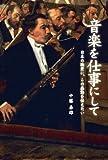 音楽を仕事にして -日本の聴衆に、この感動を伝えたい-