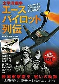 太平洋戦争エースパイロット列伝
