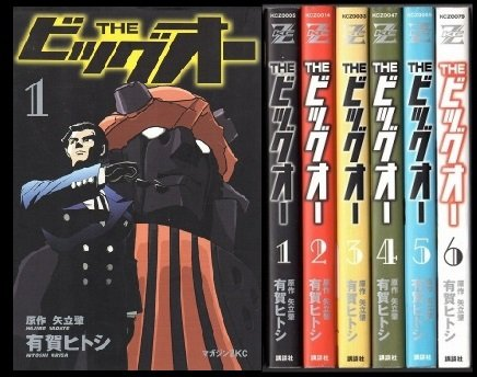 THEビッグオー  【コミックセット】