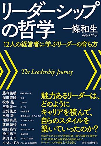 日本を代表する12人の経営者の足跡を辿れ! 魅力あるリーダーの秘密とは:『リーダーシップの哲学』 2番目の画像