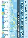 やさしく楽しく吹ける ソプラノ・リコーダーの本 最初に吹きたい最新&定番曲編【改訂版】 (楽譜)