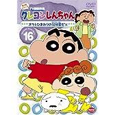 クレヨンしんちゃん TV版傑作選 第4期シリーズ 16 オラとひまわりの兄妹愛だゾ [DVD]