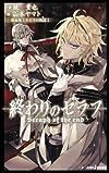 終わりのセラフ 吸血鬼ミカエラの物語 1 (JUMP j BOOKS)