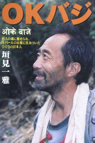 OKバジ―村人に魅せられ、ネパールの山奥に住みついたひとりの日本人