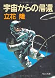 Return-From-Space-[Japanese-Edition]