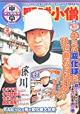 中学野球小僧 2012年 03月号 [雑誌]