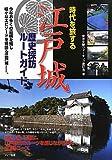 時代を旅する 江戸城歴史探訪ルートガイド