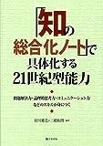 「知の総合化ノート」で具体化する21世紀型能力―問題解決力・論理的思考力・コミュニケーション力などのスキルが身につく