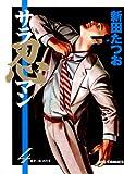 サラ忍マン(4) (ビッグコミックス)