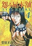 怨み屋本舗 EVIL HEART 4 (ヤングジャンプコミックス)