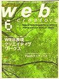 web creators 2008.6
