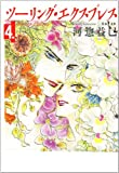 ツーリング・エクスプレス (第4巻) (白泉社文庫)