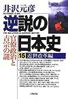 逆説の日本史 15 近世改革編―官僚政治と吉宗の謎 (小学館文庫)