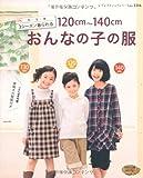 120cm~140cmおんなの子の服 (レディブティックシリーズno.3316)