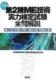第2種ME技術実力検定試験全問解説〈2010〉第27回(平成17年)~第31回(平成21年)