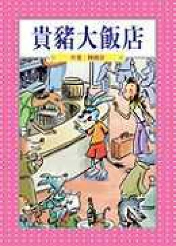 Your pig's Hotel (Traditional Chinese Edition)
