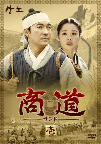 商道[サンド]DVD-BOX 1