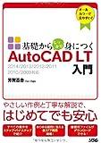 基礎からしっかり身につくAutoCAD LT入門―2014/2013/2012/2011/2010/2009対応