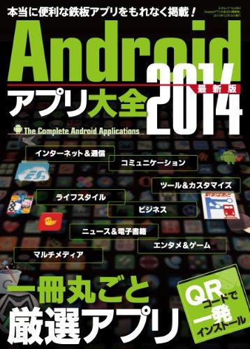 Androidアプリ大全2014 (三才ムック vol.664)
