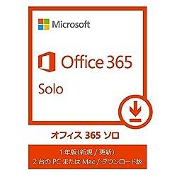 Microsoft Office 365 Solo(1年版) 期間限定レジにて8%OFF&購入特典付き 12/31まで |オンラインコード版|Win/Mac/iPad対応