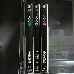 どろろ全3巻完結(文庫版)