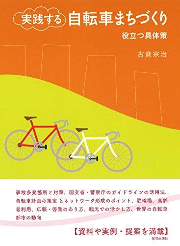 実践する自転車まちづくり: 役立つ具体策