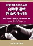 医療従事者のための自動車運転評価の手引き