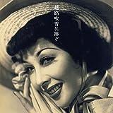 越路吹雪に捧ぐ(DVD付)