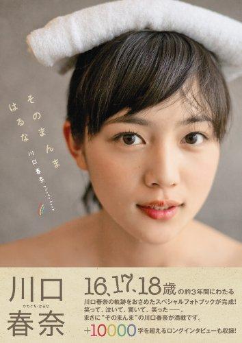 川口春奈フォトブック「そのまんまはるな」 (TOKYO NEWS MOOK)