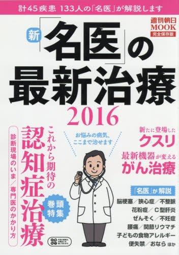 新・名医の最新治療 2016 (週刊朝日ムック)